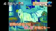 14 06 26 AX O4 ピカソ 隠し絵