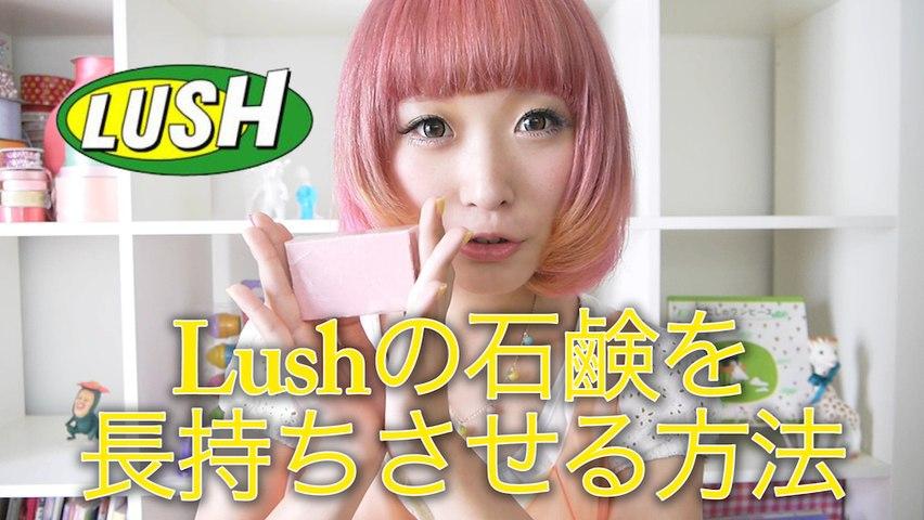 どろどろ溶けちゃうLushの石鹸を長く綺麗に使い切る方法!