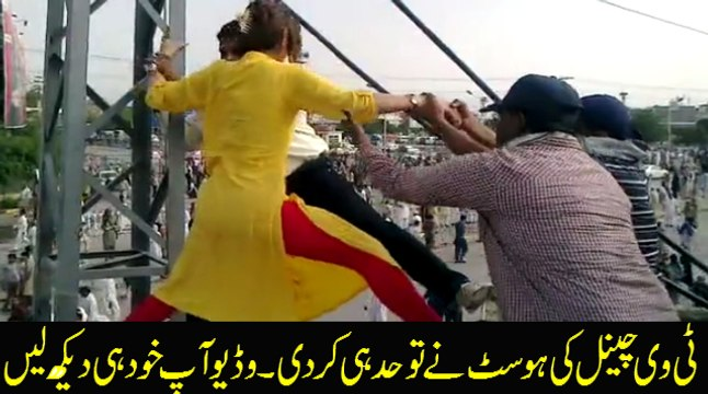 Female Anchor (Ghareeda Farooqi) Climbing on Poll