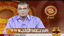 Raasi Palan thanthi tv