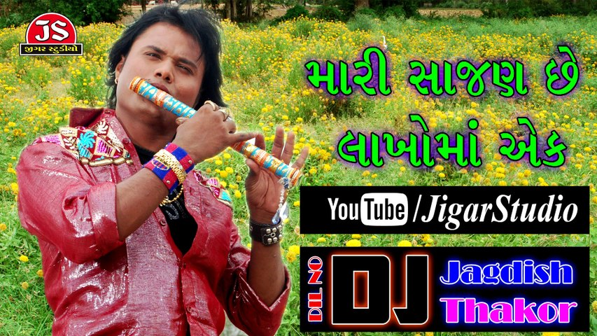 Mari Sajan Chhe Lakho Ma Ek | Jagdish Thakor | Gujarati Romantic Song