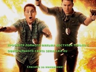 Мачо и Ботан 2 Смотреть Онлайн Полный Фильм в хорошем качестве HD 2014