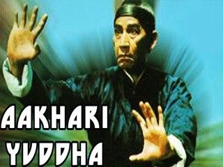 Aakhari Yuddha | Hindi Dubbed Movie | Kwan Tak-Hing, Jason Pai Piao,Cecilia Wong Hang-Sau