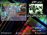 Dars Ikhlaak - Syed Ali Murtaza Zaidi (Ramzna Dars)