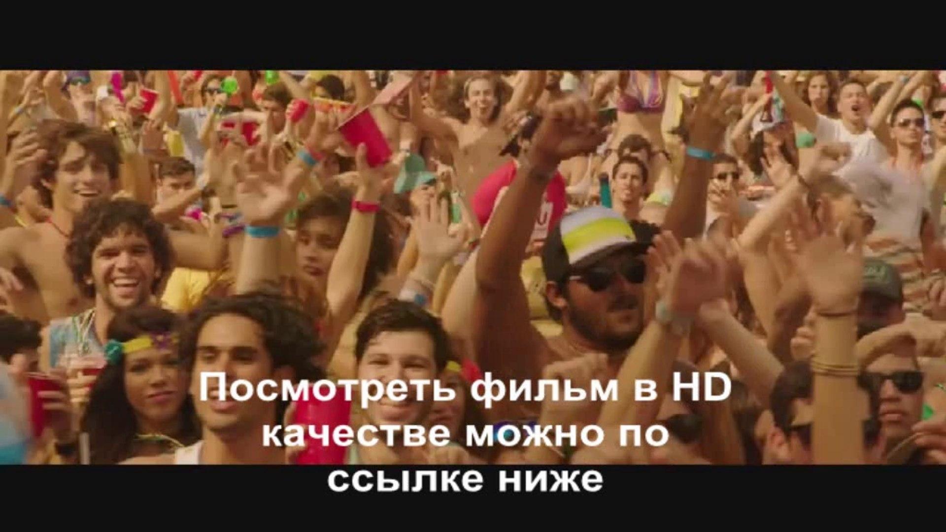 смотреть фильм Мачо и Ботан 2 2014 полный фильм