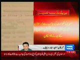 Balochistan Government May Suspend Notification About The Appointment Of Arsalan Iftikhar As Vice Chairman