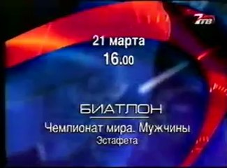 Анонс 'Чемпионат мира по биатлону' (7ТВ, март 2003)