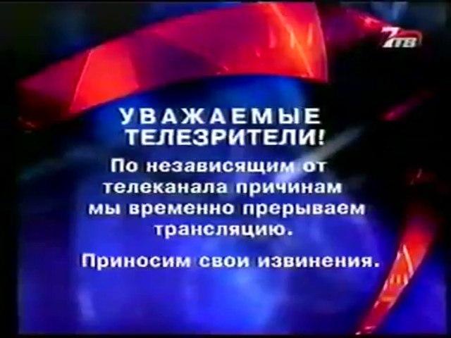 (staroetv.su) Заставка технического сбоя (7ТВ, 2002-2004)