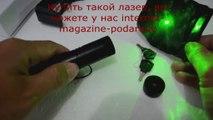 сколько стоит зелёный лазер