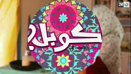 L'couple 2 Saison 2 HD — Episode 9 sur 2M — Ramadan 2014 لكوبل 2 الحلقة 9