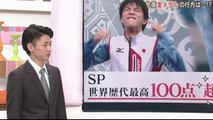 2/14 男子SP結果 田村岳斗氏解説 (関西ローカル)