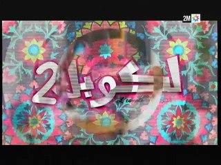 لكوبل 2 _ الحلقة  L'couple 2 Saison 2 HD — Episode 7 sur 2M — Ramadan 2014 7.