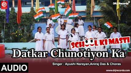 Datkar Chunautiyon Ka  | School Ki Masti | Vidya Laxmi, Choras
