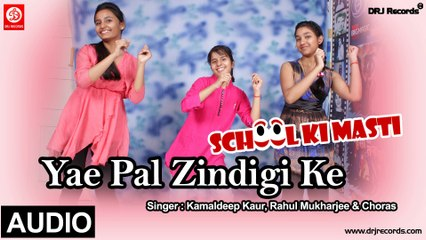 Yae Pal Zindigi Ke | School Ki Masti | Kamaldeep Kaur, Rahul Mukharjee & Choras