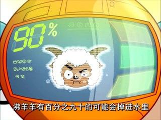 喜羊羊与灰太狼 喜羊羊与灰太狼第420集 百分百可能