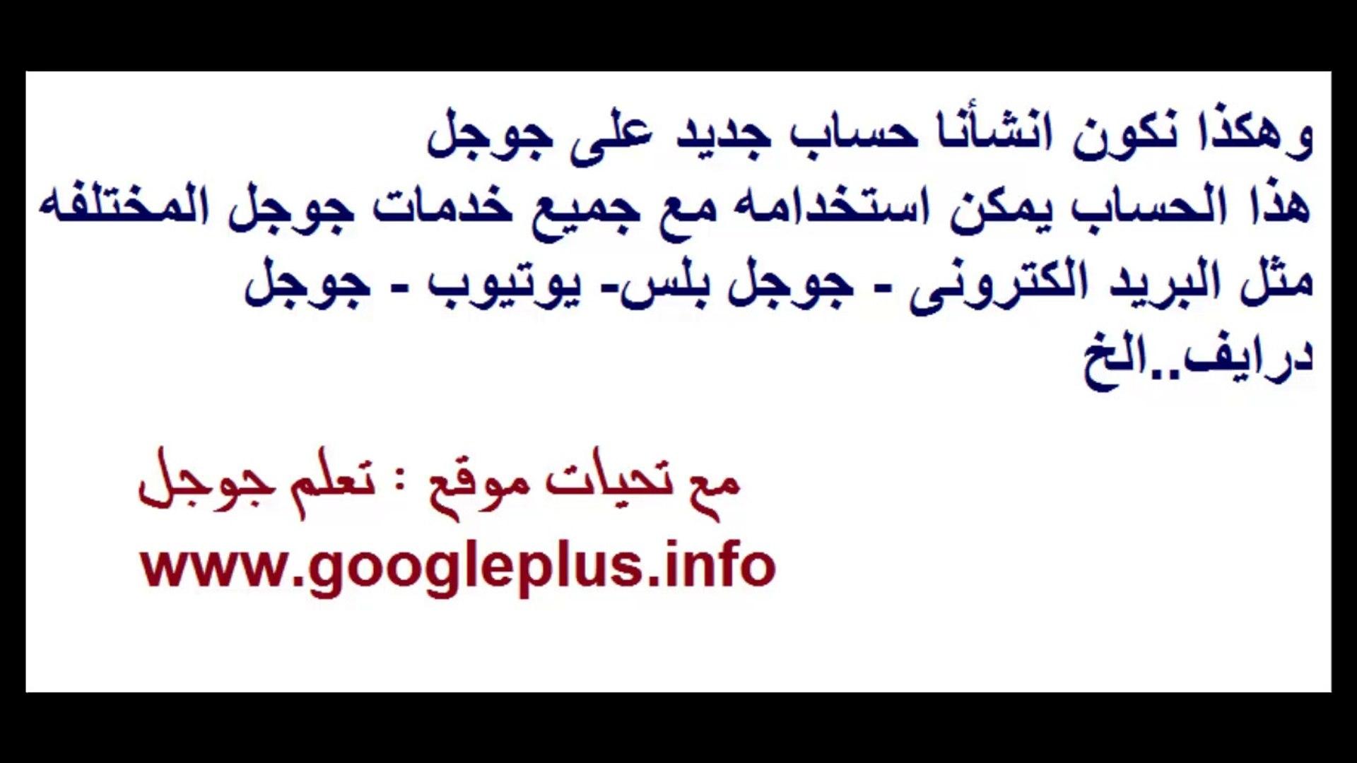 شرح طريقه التسجيل فى جوجل بلس