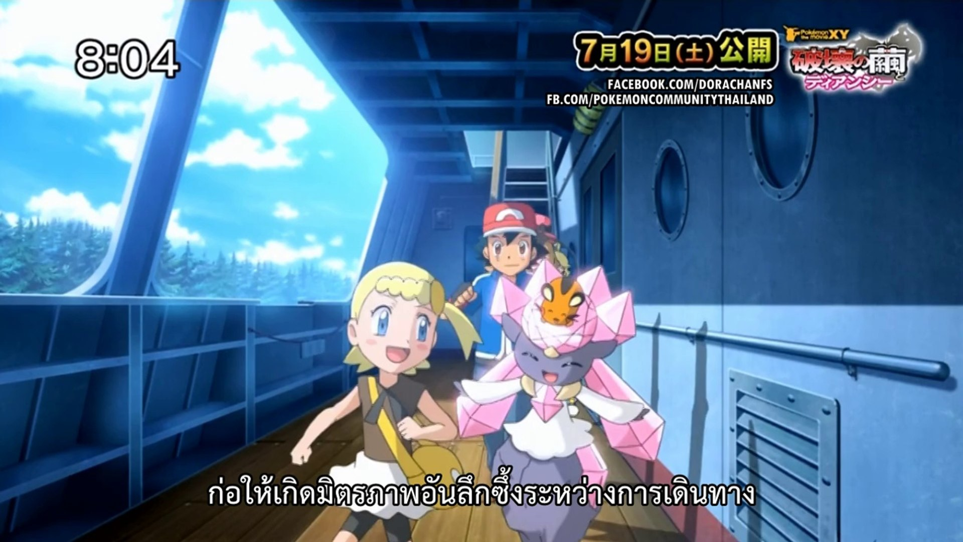 Pokemon The Movie 17 The Cocoon Of Destruction Diancie Trailer