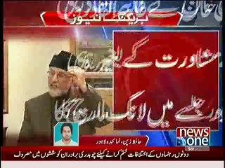 Inside Story of Imran Khan & Dr. Tahir-ul-Qadri Clash