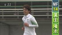 いちおしスポーツ サッカー天皇杯 ガイナーレ鳥取 2回戦敗退/選手紹介 MF14 廣田隆治