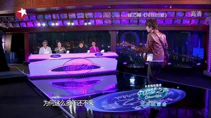 中国梦之声 20130602 北京試音會