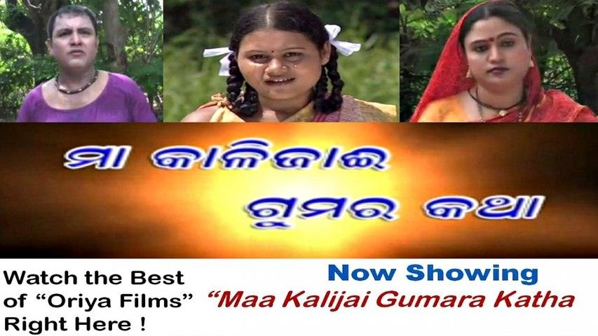 Maa Kalijai Gumara Katha   Oriya Film   Complete
