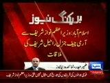 Dunya News - COAS calls on Nawaz, discuss Zarb-e-Azb operation