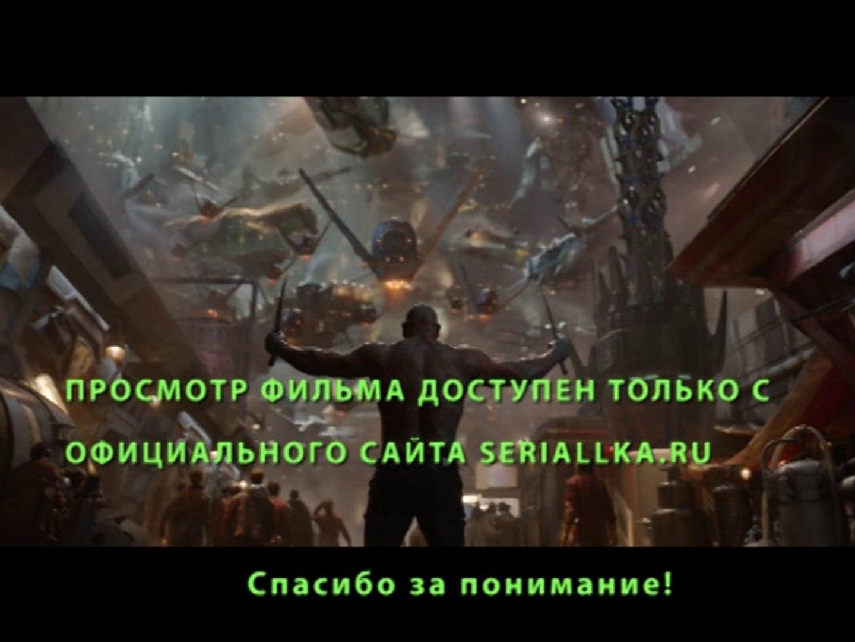 Стражи Галактики 2014 Смотреть Онлайн Полный Фильм в HD качестве34