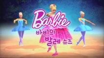 핑크 슈즈 댄스 레슨 6   Barbie