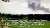 【転載】ウクライナでマレーシア機が墜落 ロシアTV Malaysian B777 was shot down over Ukraine