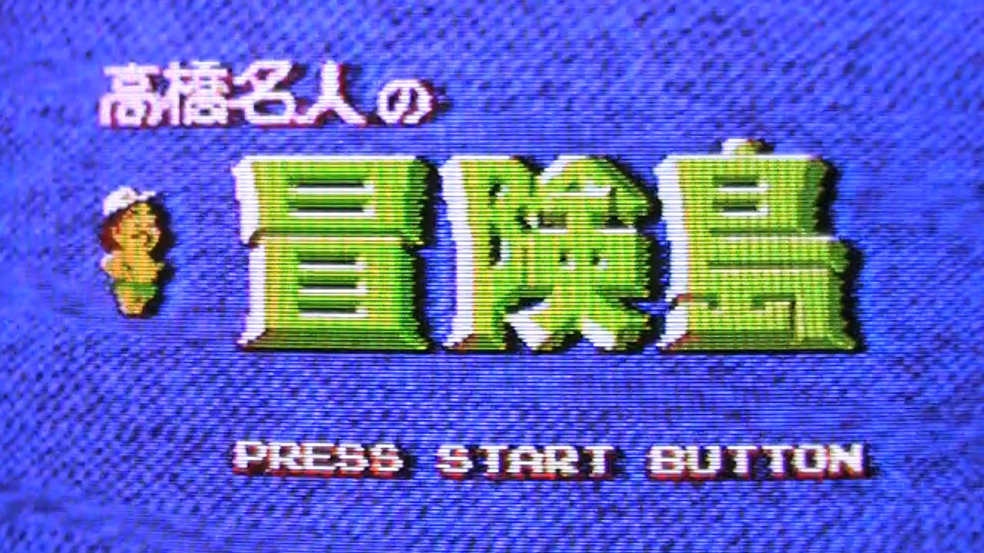 CGR Undertow - TAKAHASHI MEIJIN NO BOUKEN JIMA review for Famicom