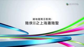 Phim Hài Châu Tinh Trì Thần Bài 4 Xem Phim C