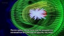 BBC Horizon - The Hunt for Higgs