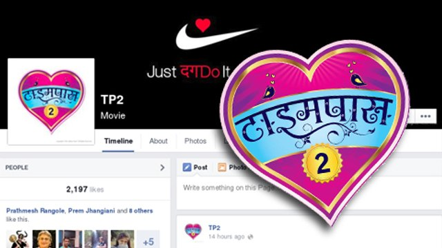 TimePass 2 Coming Soon - Sequel To TimePass - Upcoming Marathi Movie