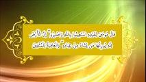 Chapter 47 - Quran Fehmi Course