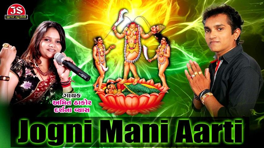 Jogani Mani Aarti | Gujarati Devotional Song | Amit Thakor