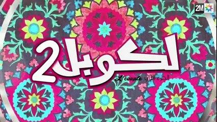 L'couple 2 Saison 2 HD — Episode 26 sur 2M — ep 26 - Ramadan 2014 26 لكوبل 2 الحلقة