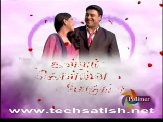Ullam Kollai Pogudhada 25-07-14 Polimer Tv Serial Epidose 421 25th July 2014  Part 1