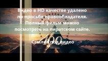 В хорошем качестве HD 720 смотре фильм Шаг вперёд: Всё или ничего 5