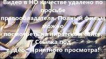 В хорошем качестве HD 720 смотреть онлайн фильм Шаг вперёд: Всё или ничего 5 2014
