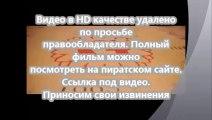 В хорошем качестве HD 720 Газгольдер смотреть онлайн 720