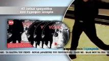 DHMOK KYR 31_8 TA LAIKA THS NYXTAS