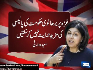 British minister Sayeeda Warsi resigns over government Gaza policy