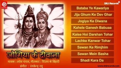 Jogiya Ke Diwana | Jukebox Songs | Bhojpuri (Devotional) | Naresh Chanchal