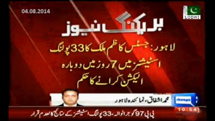 PP-97 Gujranwala, PML-N election rigging proved, results of 37 polling stations declared null by election tribunal
