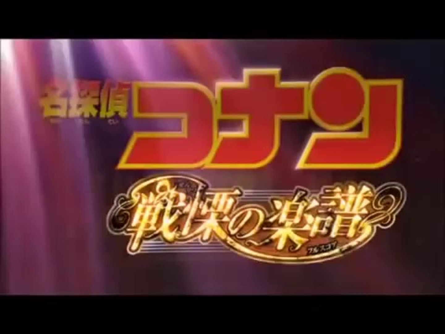 Detective Conan: Full Score of Fear - Japanese Trailer [2008]