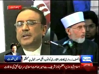 Zardari contacts Qadri to discus current political scenario
