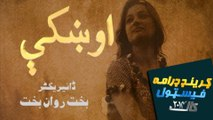 Pashto Drama Okhkey Directed by Bakht Rawan Bakht   Khyber TV Grand Drama Festival