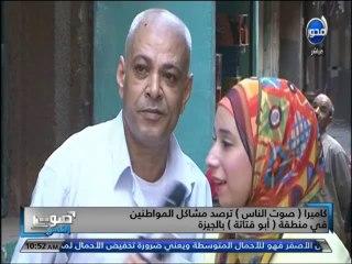 #صوت_الناس -كاميرا صوت الناس ترصد مشاكل المواطنين في منطقة أبو قتاتة بالجيزة