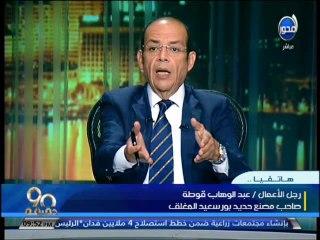 • #90دقيقة - فقرة خاصة عن المصانع المُتعثرة - مشكلة تهدد قطاع الصناعة المصرية