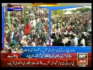 Mian Mehmood-ur-Rasheed PTI Speech at Youm-e-Shuhada Model Town – 10th August 2014